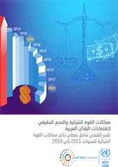 مماثلات القوة الشرائية والحجم الحقيقي لاقتصادات البلدان العربية
