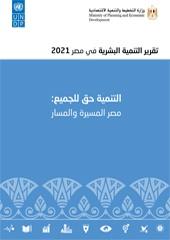 تقرير التنمية البشرية في مصر 2021 … التنمية حق للجميع: مصر المسيرة والمسار
